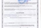 Сертификат на клей