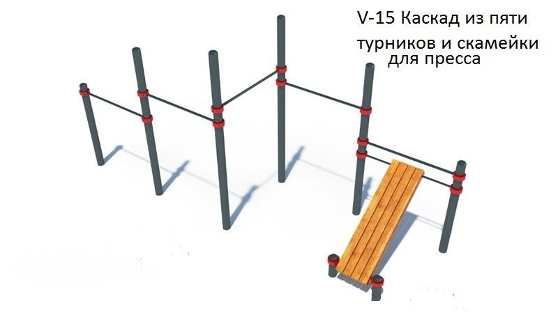 Гимнастический комплекс для воркаута V-15