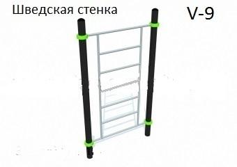 Гимнастический комплекс для воркаута V-9